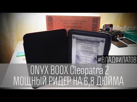 ONYX BOOX Cleopatra 2: мощный ридер на 6,8 дюйма