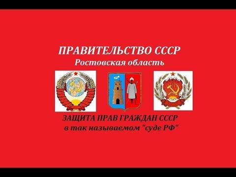 Рассмотрение дела о кредитах в так называемом «областном суде РФ».