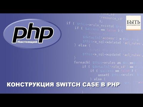 Конструкция Switch Case в PHP