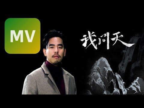 柯有倫 Alan Kuo《我問天 Ask》Official MV 【HD】