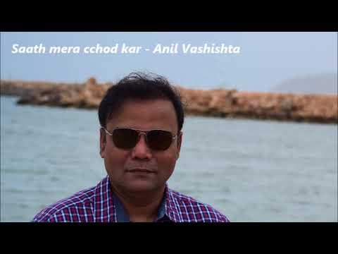 Saath mera chhod kar - Anil Vashishta