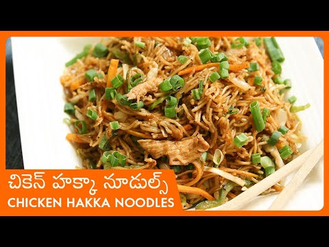 Chicken Hakka Noodles In Telugu | Restaurant Style Chinese At Home | Chicken Hakka Noodles