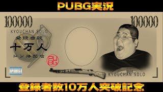 【PUBG】祝10万人記念で例のもの開封【SOLO】