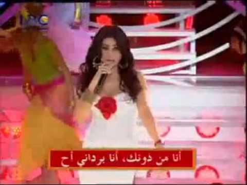 Haifa Wehbe Wawa video