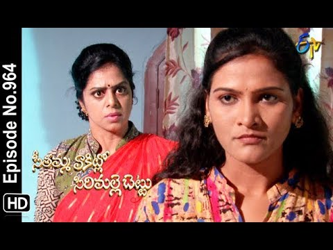 Seethamma Vakitlo Sirimalle Chettu | 4th October 2018 | Full Episode No 964 | ETV Telugu