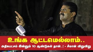 Seeman Speech | Unga Aaddamellaam