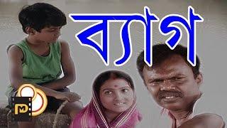 "Bangla Natok ""bag""  ব্যাগ  hd 1080  Fazlur Rahman Babu, Putul"