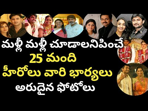 Top Tollywood Hero's photos with their wives | Celebrateis family Photos | Tollywood film news