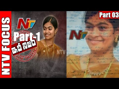 Truth Behind Rishikeshwari Suicide | NTV Investigation on Suicide | Exclusive | Part 03