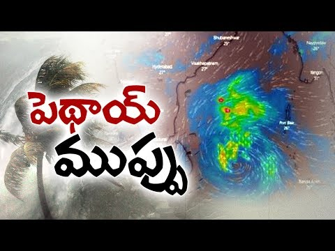 Pethai Cyclone: High Alert in Costal Andhra | Sakshi Live Updates - Watch Exclusive