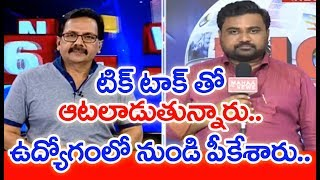 Government Employees Dismissed While Playing With #Socialmedia Apps(టిక్ టాక్) | #SuperPrimeTime