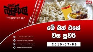 Neth Fm Balumgala 2019-07-09