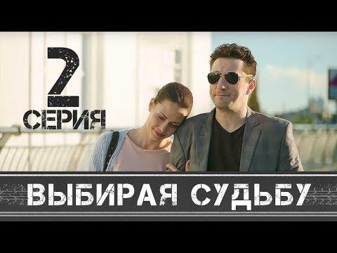 ВЫБИРАЯ СУДЬБУ - Серия 2 - Мелодрама HD