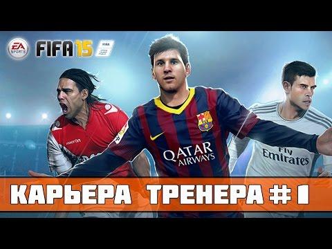 FIFA 15 Карьера за Зенит #1