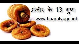 Anjeer (Fig) health Benefits and Fayde in hindi ( अंजीर के फायदे )