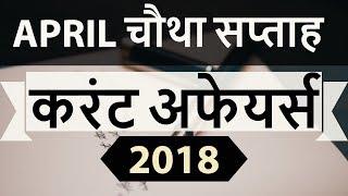 April 2018 Current Affairs in Hindi Fourth week - IAS/SSC/IBPS/CDS/RBI/SBI/NDA/CLAT/KVS/DSSB/CTET