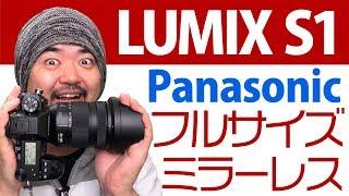 Panasonicフルサイズミラーレス一眼 LUMIX S1 の完成度高いかも!パナソニック渾身のLマウントカメラを初体験!