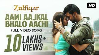 Aami Aajkal Bhalo Aachi (Film Version) | Zulfiqar | Prosenjit | Dev | Srijit | Anupam | 2016