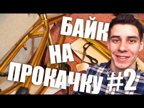 БАЙК НА ПРОКАЧКУ #2 (Дима Гордей BMX)