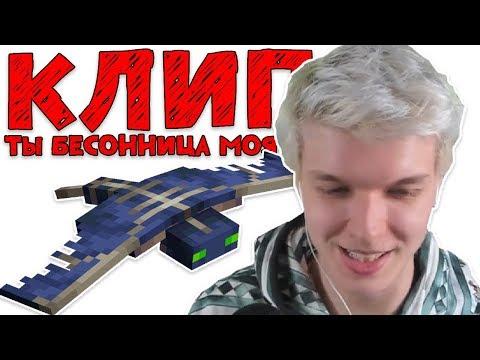 """Реакция Лололошки на Minecraft клип """"Ты Бессонница Моя"""""""