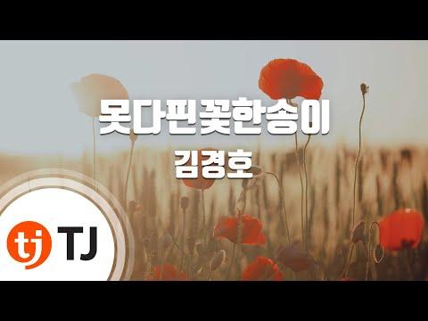 [TJ노래방] 못다핀꽃한송이 - 김경호 (A flower yet to bloom - Kim Kyung Ho) / TJ Karaoke
