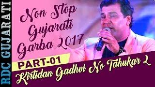download lagu Kirtidan Gadhvi No Tahukar 2  Part 1  gratis