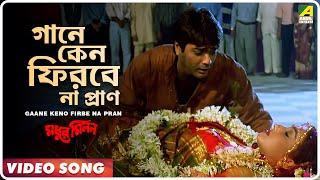 Gaane Keno Firbe Na Pran   Madhur Milan   Bengali Movie Song   Sonu Nigam