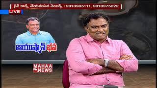 Why Veeramachaneni Is Against To Doctors? || MAHAA NEWS