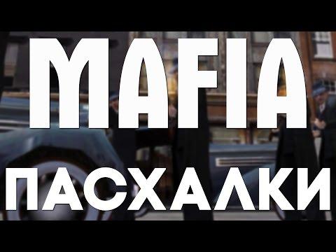 Пасхалки в Mafia [Easter Eggs]