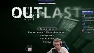 Outlast - Полное прохождение.