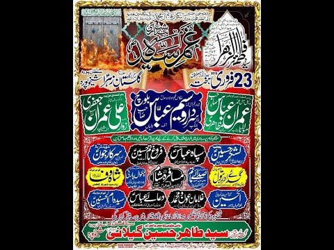 Live Majlis E Aza 23 February 2019 Sheikhupura  (www.azadari.pk)
