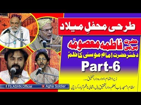 Mehfil Milad Bibi Masooma Qom (a.s) Part-6