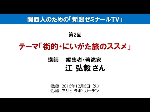 関西人のための「新潟ゼミナールTV」 第2回