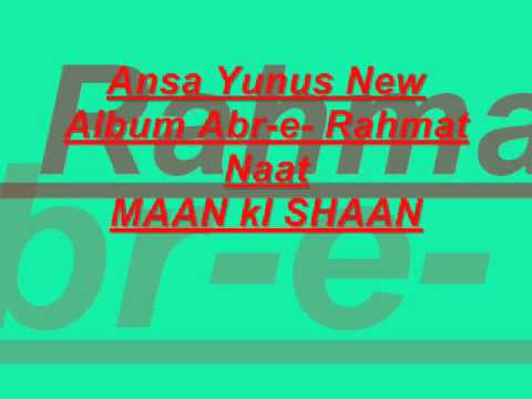 Anas Yunus Naat Maan Ki Shaan New Album Abr-e-rahmat.wmv video