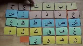 تعليم الحروف العربية للأطفال -نطق الحروف بدون موسيقى Learn  arabic alphabet with Rachid