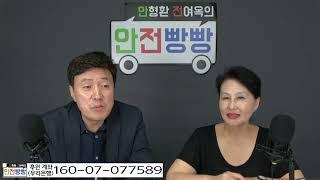 [안형환 전여옥의 안빵TV_안전빵빵] EP.168