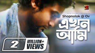 Ekhon Ami By Shopnolok @ Ov | Album Chotto Asha | Official Music Video