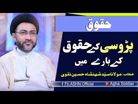 پڑوسی کے حقوق  کے بارے میں .....خطاب: مولانا سیّد شہنشاہ حسین نقوی