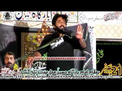 Zakir Mahdi Baloch | Majlis 21 Safar 2019 Hussain Mahal Moorat |