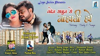 KON SABUN SE... II  NEW NAGPURI VIDEO SONG 2019 II SINGER PANKAJ ROY II BUNTY SINGH NEW DANCE VIDEO
