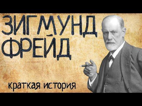 Про Зигмунда Фрейда (Краткая история)