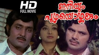 Chattakkari - Malayalam Full Movie | Iniyum Puazhyozhukum | Jayan Lakshmi Malayalam Romantic Full Movie