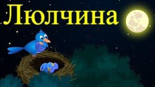 Люлчина песен | Приспивни песни - Български детски песнички