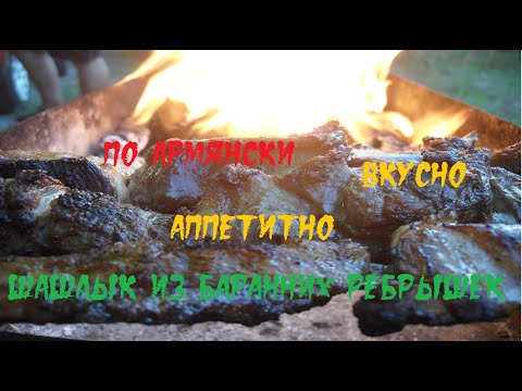 Шашлык из баранних ребрышек по Армянски на шампурах