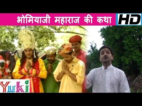 Bhomiya JI Maharaj Ki Katha  Rajasthani Bhajan by Hardeva Ram...