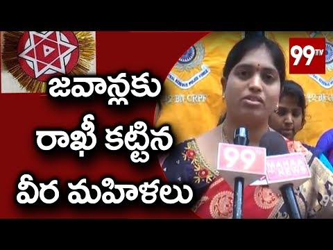 Janasena Leader Ganta Swarupa Celebrates JSP Sarvajana Raksha Bandhan with CRPF Jawans| 99 TV Telugu
