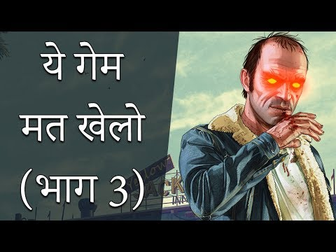 5 शापित वीडियो गेम | Video Game Urban Legends In Hindi | Cursed Video Games Hindi | Part 3