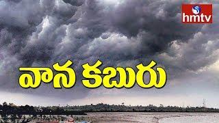 తెలుగు రాష్ట్రాల్లో వర్షాలు.! Weather Forecast Officer Raja Rao Responds On Rains | hmtv