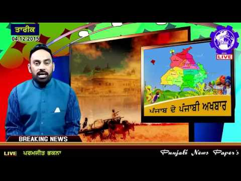 Congress backed separatist forces: Badal Punjabi News | Punjab News 04 12 2015