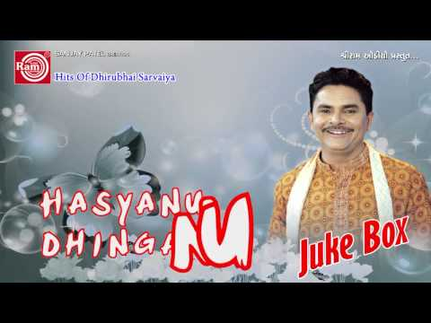 Gujarati Comedy|hasyanu Dhinganu Part-1|dhirubhai Sarvaiya|juke Box video